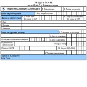 Предстоящи промени в Уведомлението по чл.62 ал.5 КТ